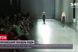 ТСН узнала особенности проведения нынешней недели моды
