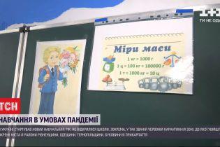 Карантинна освіта: в українських школах стартував новий навчальний рік