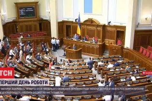 Возвращение к работе: депутаты Верховной Рады собрались на 4 сессию