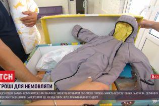 """Деньги вместо """"бэби-боксов"""": родители новорожденных могут получить 5 тысяч гривен"""