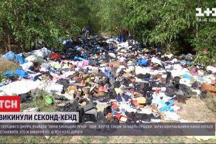 ТСН дослідила, звідки в передмісті Дніпра з'явилися тонни вживаного одягу та взуття