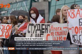 В Минске белорусские студенты вышли на акции протеста и солидарности