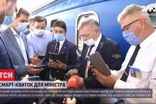 Министр инфраструктуры представил электронный билет - система заработает по полной в конце месяца