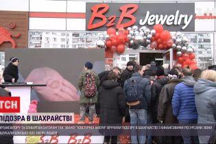 """Организатору и приспешникам ювелирной аферы """"B2B Jewelery"""" объявили подозрение"""