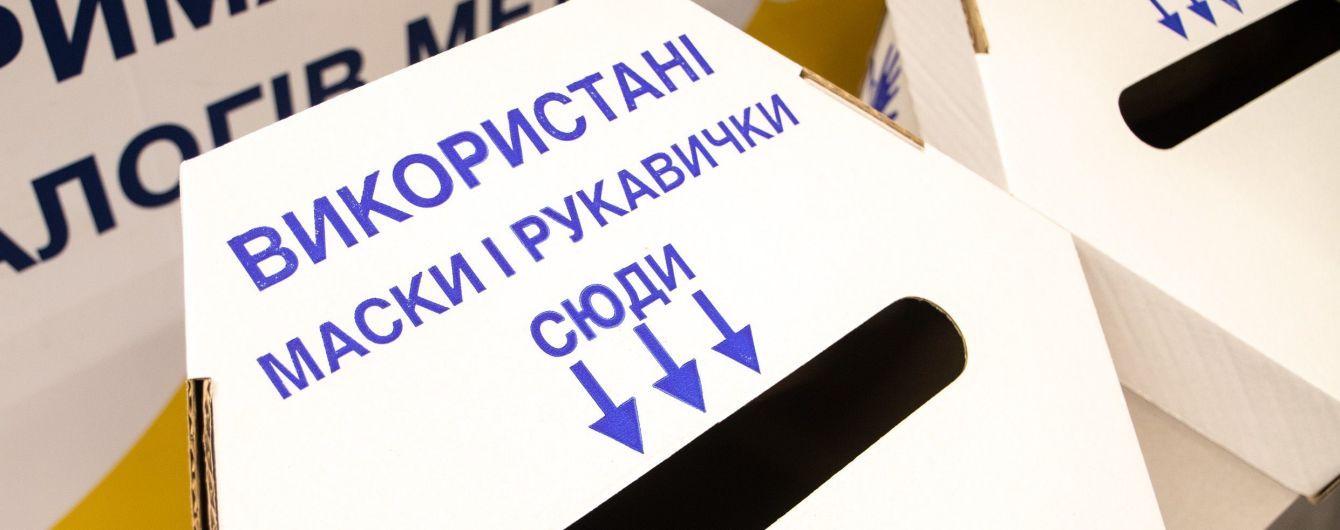 У Києві працюють пункти збирання використаних масок та рукавичок: адреси