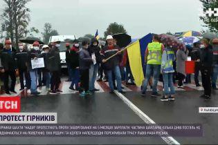 """Протест у """"Надії"""": рідні гірників підтримали підземний страйк і перекрили трасу """"Львів-Рава-Руська"""""""