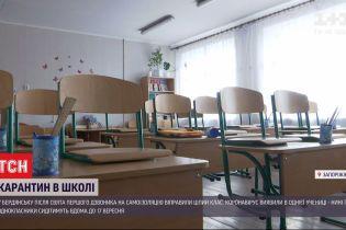 В Бердянске целый класс отправили домой сразу после праздника Первого звонка