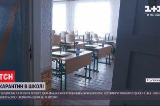В Бердянске весь класс пошел на самоизоляцию, потому что у их одноклассницы обнаружили коронавирус