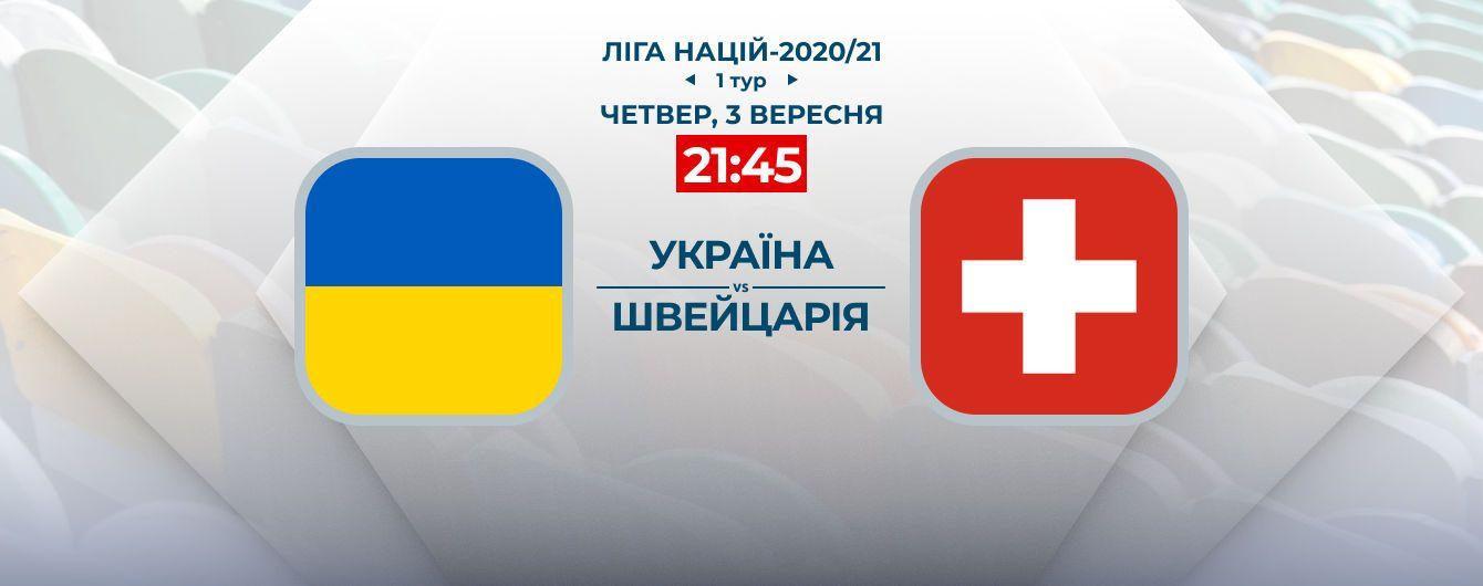Україна - Швейцарія - 2:1: онлайн-трансляція матчу Ліги націй