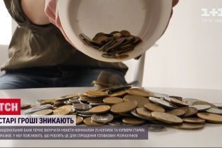 С 1 октября Нацбанк изымает из оборота монеты номиналом 25 копеек