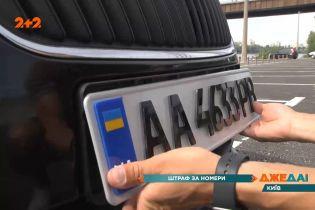 Штрафи для українських водіїв: чому не можна їздити з 3D-номерами