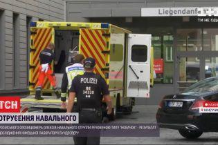 """Навального отруїли отрутою із групи """"Новачок"""" - остаточні дослідження німецької спецлабораторії"""