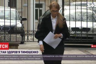 Юлия Тимошенко вышла из критического состояния, связанного с коронавирусом