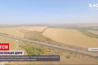 Зеленский в Харьковской области проинспектировал ремонт дорог с вертолета
