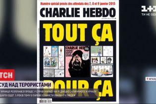 """Дело """"Charlie Hebdo"""": суд над террористами обещает стать одним из самых громких в истории французского правосудия"""