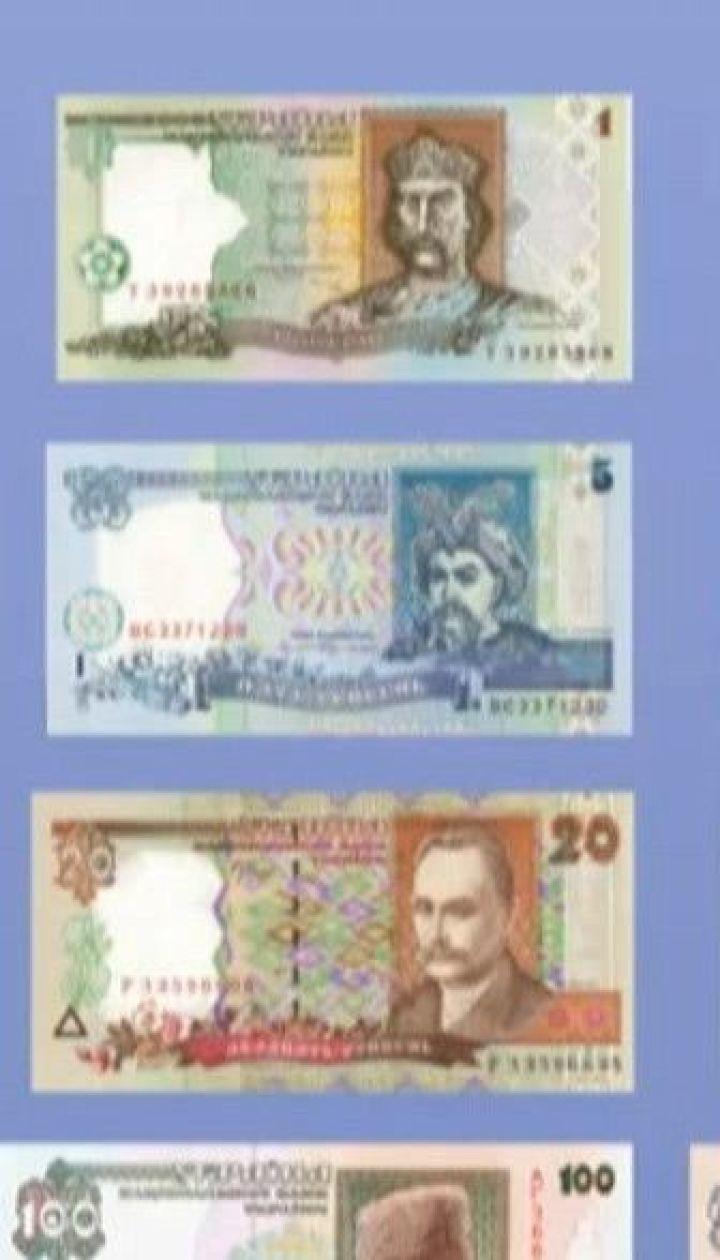 Нацбанк виводить з обігу монети номіналом 25 копійок і банкноти, які друкували до 2003 року