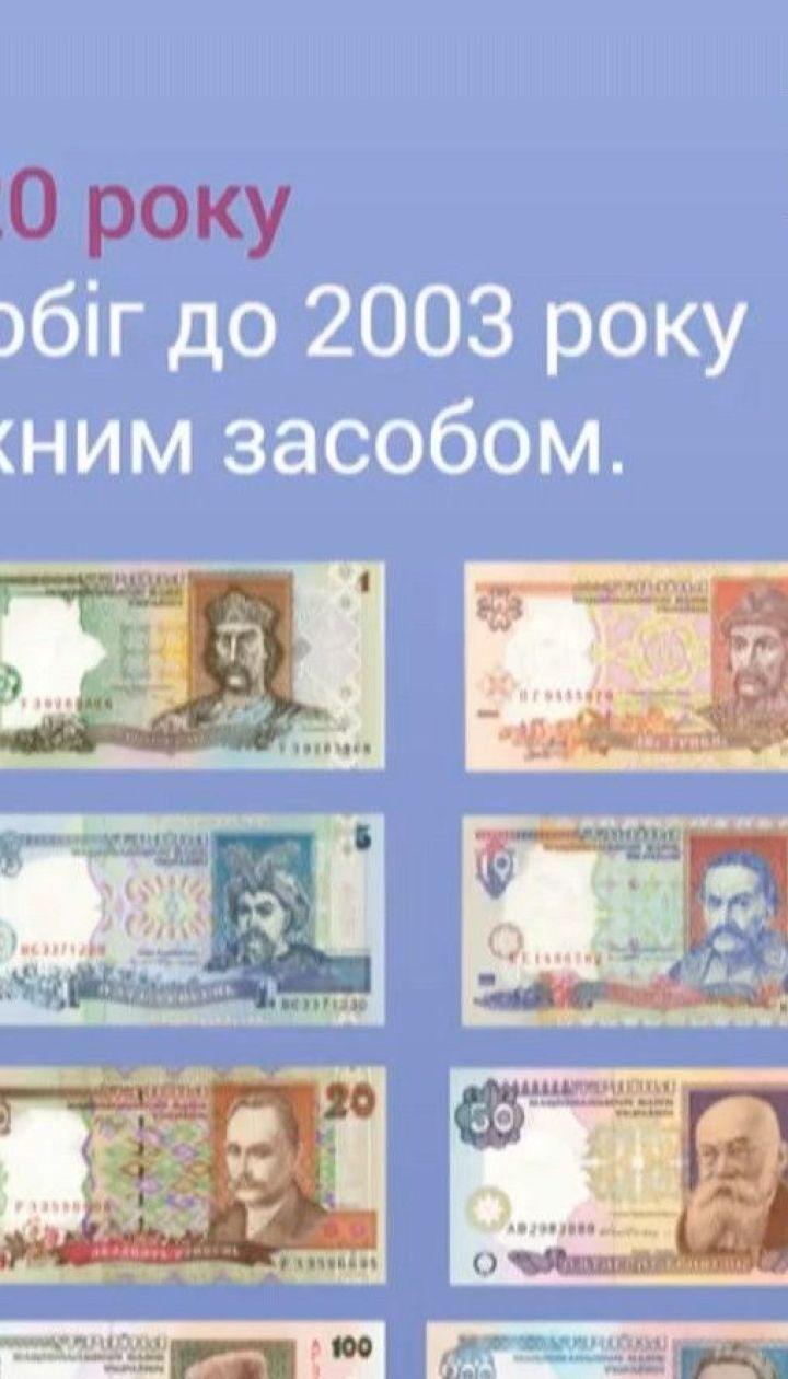 Нацбанк выводит из оборота монеты номиналом 25 копеек и банкноты, которые печатали до 2003 года
