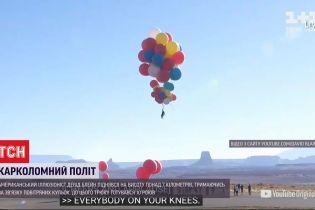 Американський ілюзіоніст піднявся із повітряними кульками на понад 7 кілометрів у небо