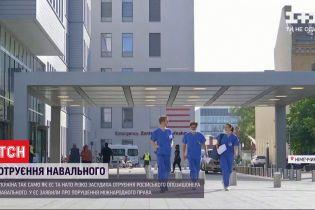 Україна слідом за НАТО і ЄС засудила отруєння Олексія Навального