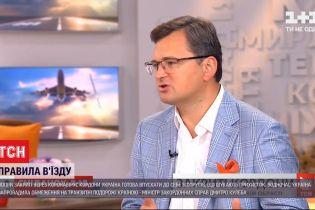 Кулеба розповів про правила в'їзду іноземців до України в умовах пандемїі