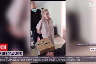 В Австралії заарештували вагітну жінку за пост щодо страйку карантинних обмежень