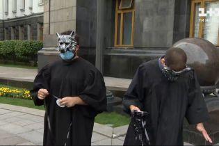 Під Офісом президента активісти влаштували театралізовану виставу з масками вовків та мантіями