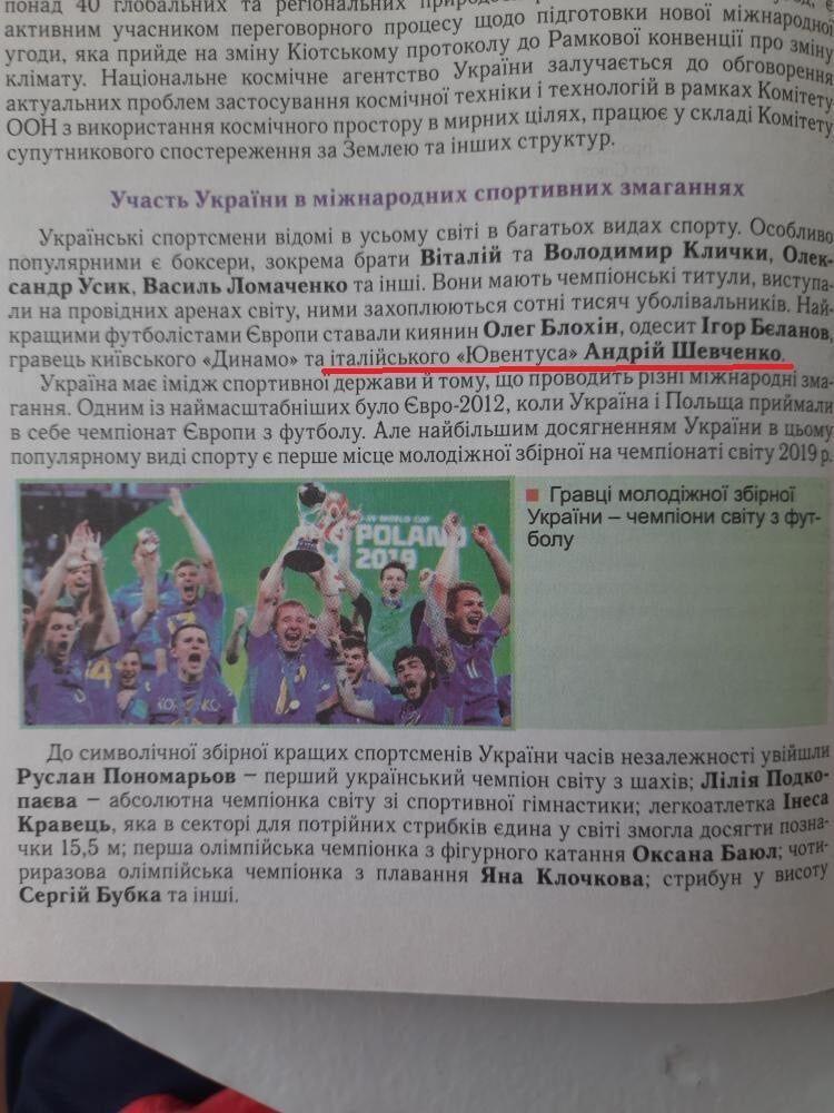 Підручник Генеза Шевченко в Юве