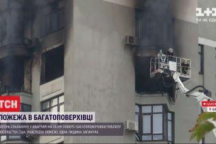 В Киеве горит многоэтажка