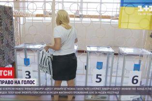 Впервые избиратели могут изменить адрес голосования по интернету