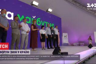 """Партия """"За будущее"""" презентовала свою команду на съезде в Сумах"""