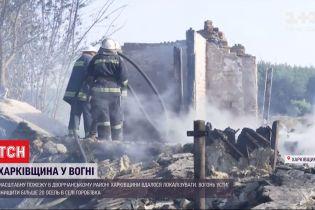 Чиновники пообещают денежную компенсацию жертвам масштабных пожаров в Харьковской области