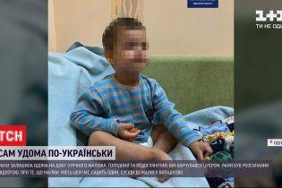 Сам удома: одеситка лишила трирічного сина у квартирі, поки пішла пиячити