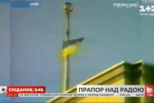 29 лет назад над Верховной Радой впервые подняли сине-желтый флаг