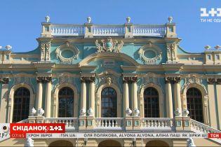 Сьогодні Маріїнський палац у Києві відчиняє двері для відвідувачів — пряме включення
