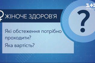 Женское здоровье: какие регулярные обследования нужно проходить и сколько это стоит в Украине