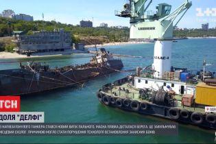 """Із напівзатонулого танкера """"Делфі"""" стався новий витік пального, масна плівка дісталася берега"""