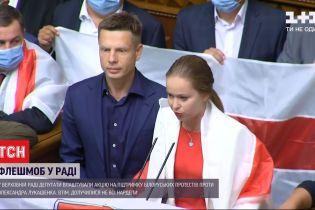Прапори у Верховній Раді: депутати розділилися у поглядах на політичну ситуацію в Білорусі