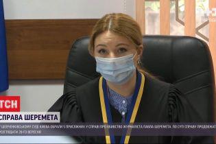 В Шевченковском суде Киева выбрали присяжных по делу Шеремета