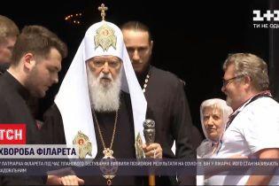 Філарет православной церкви Киевского патриархата заболел коронавирусом