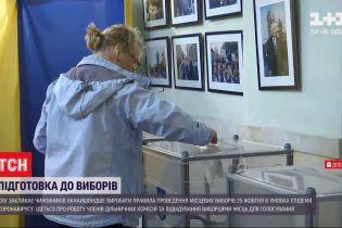 В КИУ говорят, что Украина пока не готова к проведению голосования на местных выборах