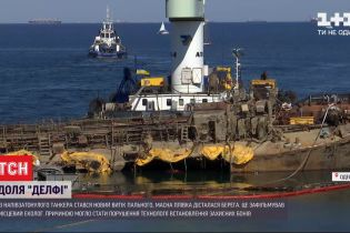 """Новая утечка горючего: жирная пленка от полузатонувшего танкера """"Делфи"""" досталась берега"""