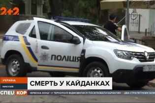 Хулиган умер во время задержания в Николаеве
