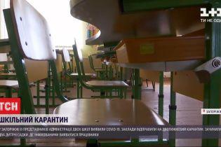 В Запорожье сразу 2 учебных заведения отправили на карантин