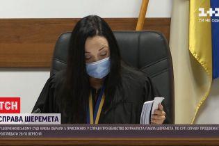 Дело Шеремета: в Шевченковском суде Киева выбрали присяжных