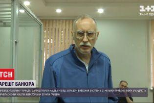"""У Шевченківському районному суді обрали запобіжний захід президенту банку """"Аркада"""""""