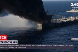 Біля узбережжя Шрі-Ланки горить танкер з майже 3-ма сотнями тисяч тон нафти