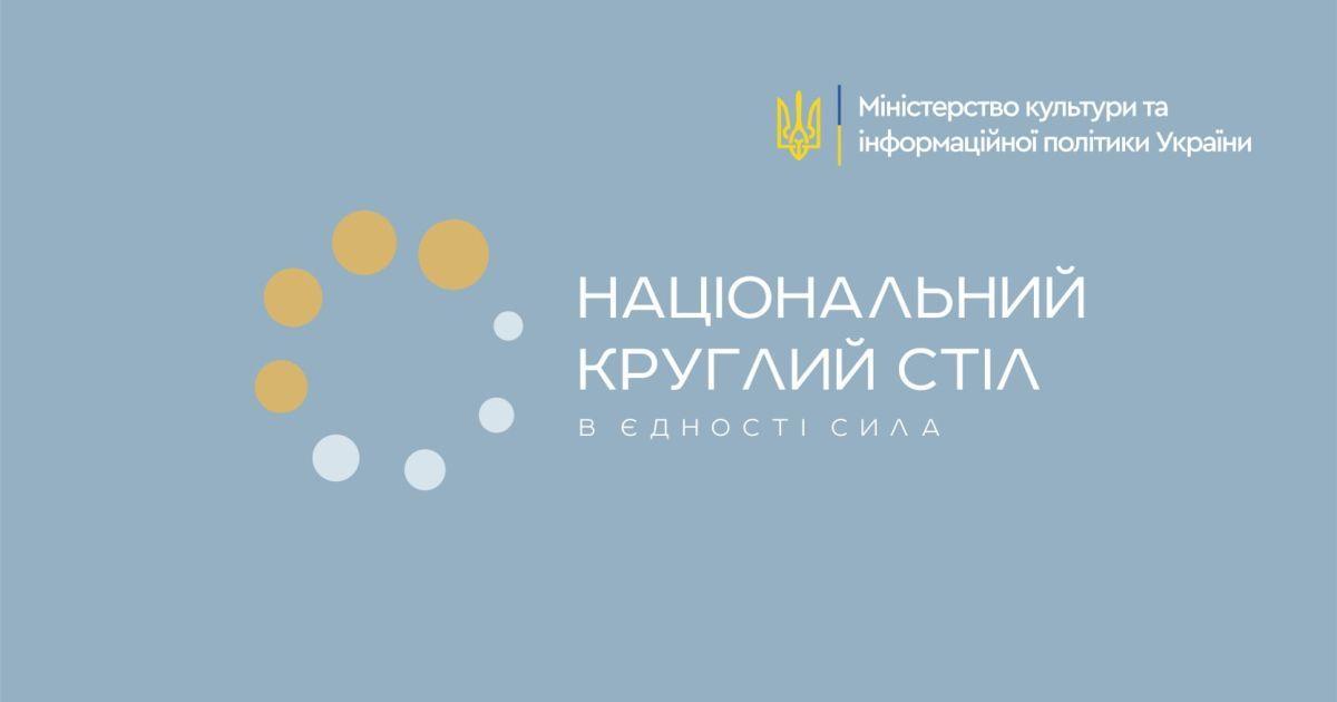 В Киеве состоится первый Национальный круглый стол: что известно о мероприятии