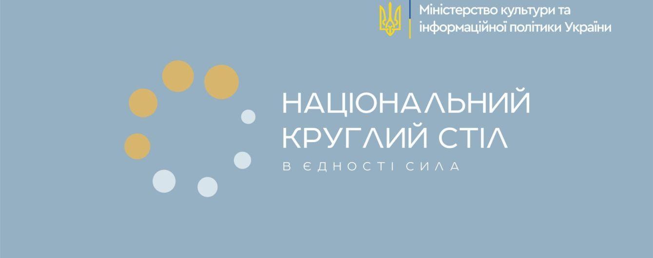 У Києві відбудеться перший Національний круглий стіл: що відомо про захід