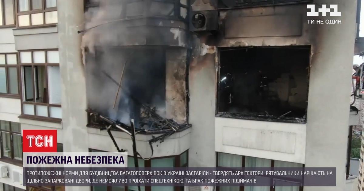 Пожар в многоэтажке Киева: в каком состоянии пострадавший и что мешало спасателям тушить огонь