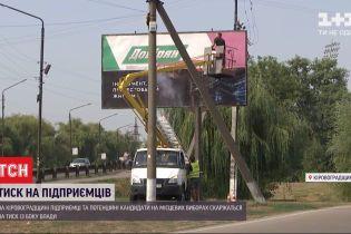 Не допустить конкурентов: в Александрии местная власть своей рекламой заклеивает чужие рекламные щиты